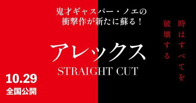 画像: 映画『アレックス STRAIGHT CUT』公式サイト