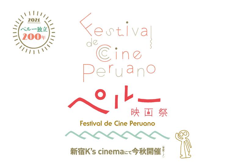 """画像: 南米・ペルーの映画を届けたい!""""ペルー映画祭""""応援プロジェクト   MOTION GALLERY"""