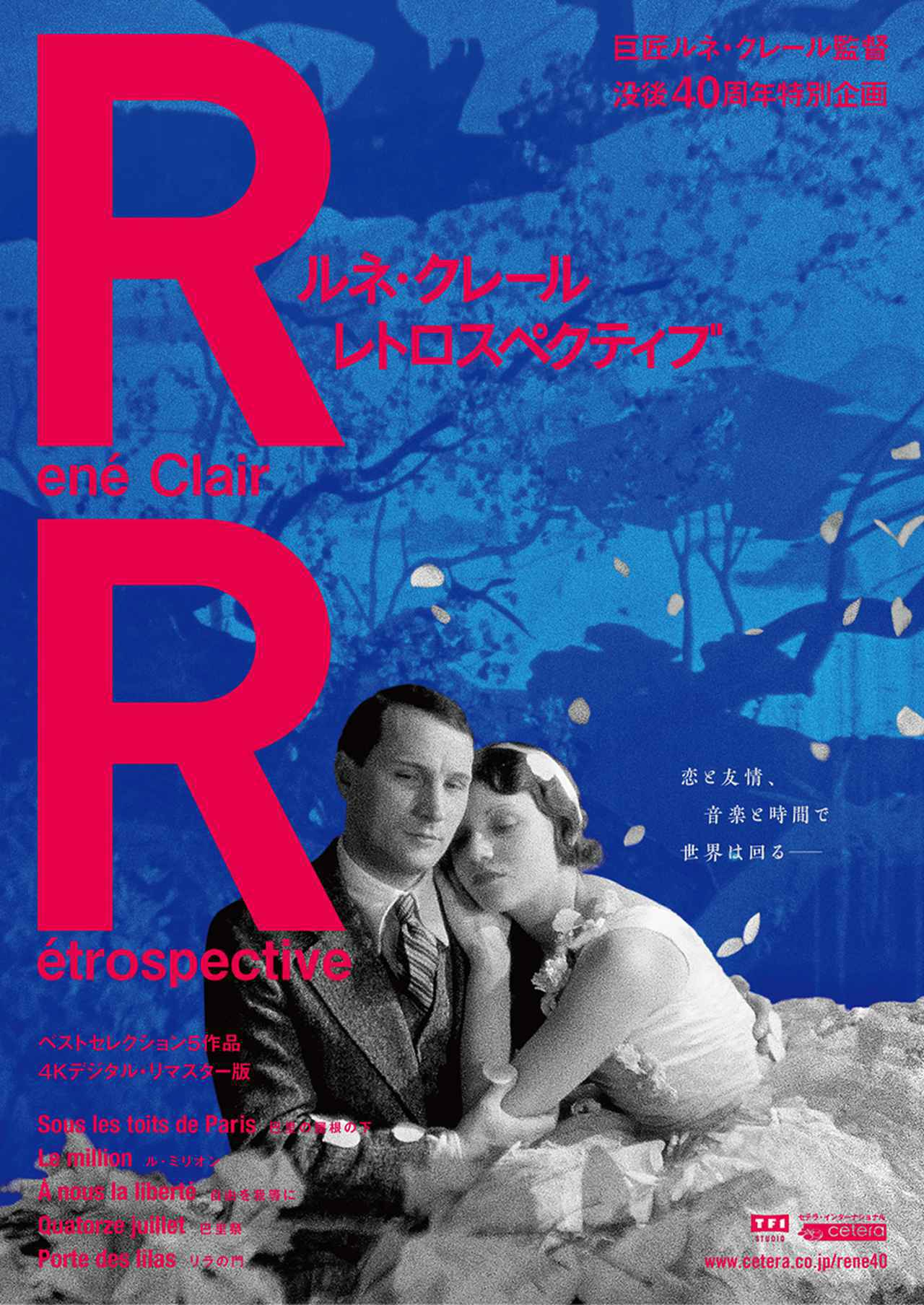 画像1: 映画の神様、ルネ・クレールからの贈りもの!映像と音楽が紡ぐ、リリカルなパリの下町ファンタジィの世界へ―4K デジタル修復による『ルネ・クレール レトロスペクティブ』開催!