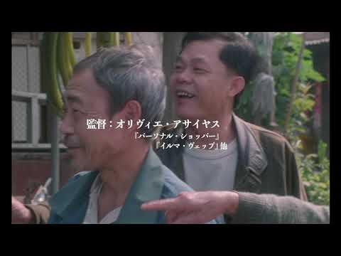 画像: 映画『HHH:侯孝賢 デジタルリマスター版』予告篇 www.youtube.com