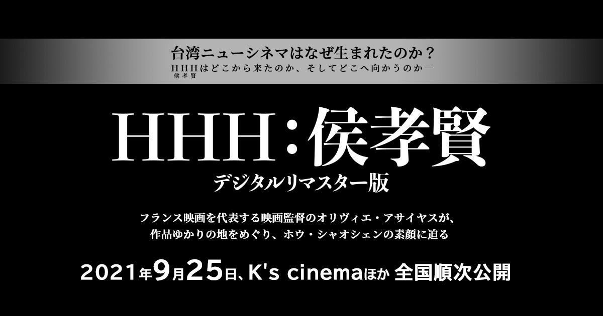 画像: 2021年9月25日公開「HHH:侯孝賢」公式サイト