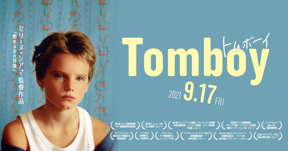 画像: 映画『トムボーイ』公式サイト