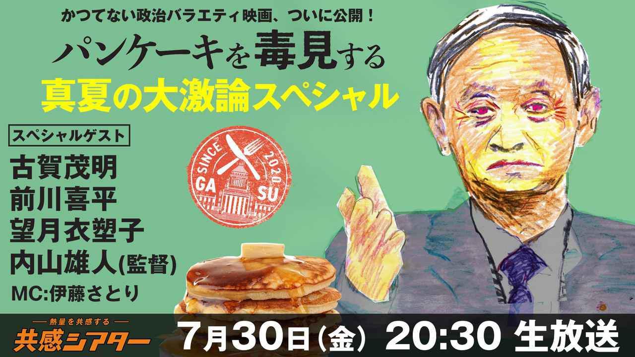 画像: ©2021『パンケーキを毒見する』製作委員会