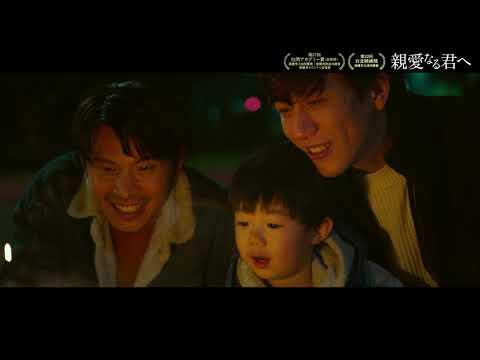 画像: 『親愛なる君へ』主題歌「夢の中で」日本語字幕入りミュージックビデオ youtu.be