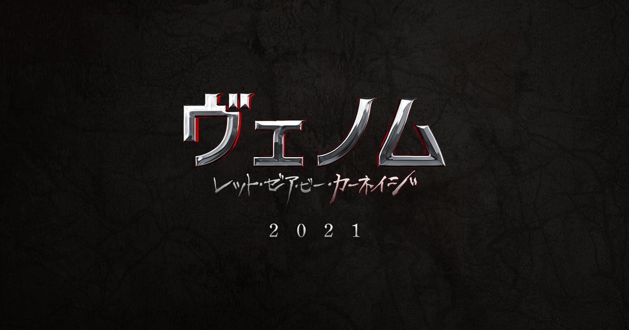画像: 映画『ヴェノム:レット・ゼア・ビー・カーネイジ』 | オフィシャルサイト | ソニー・ピクチャーズ