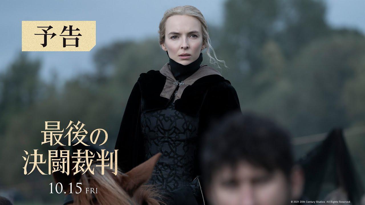 画像: 映画『最後の決闘裁判』予告編 10月15日(金)公開 youtu.be