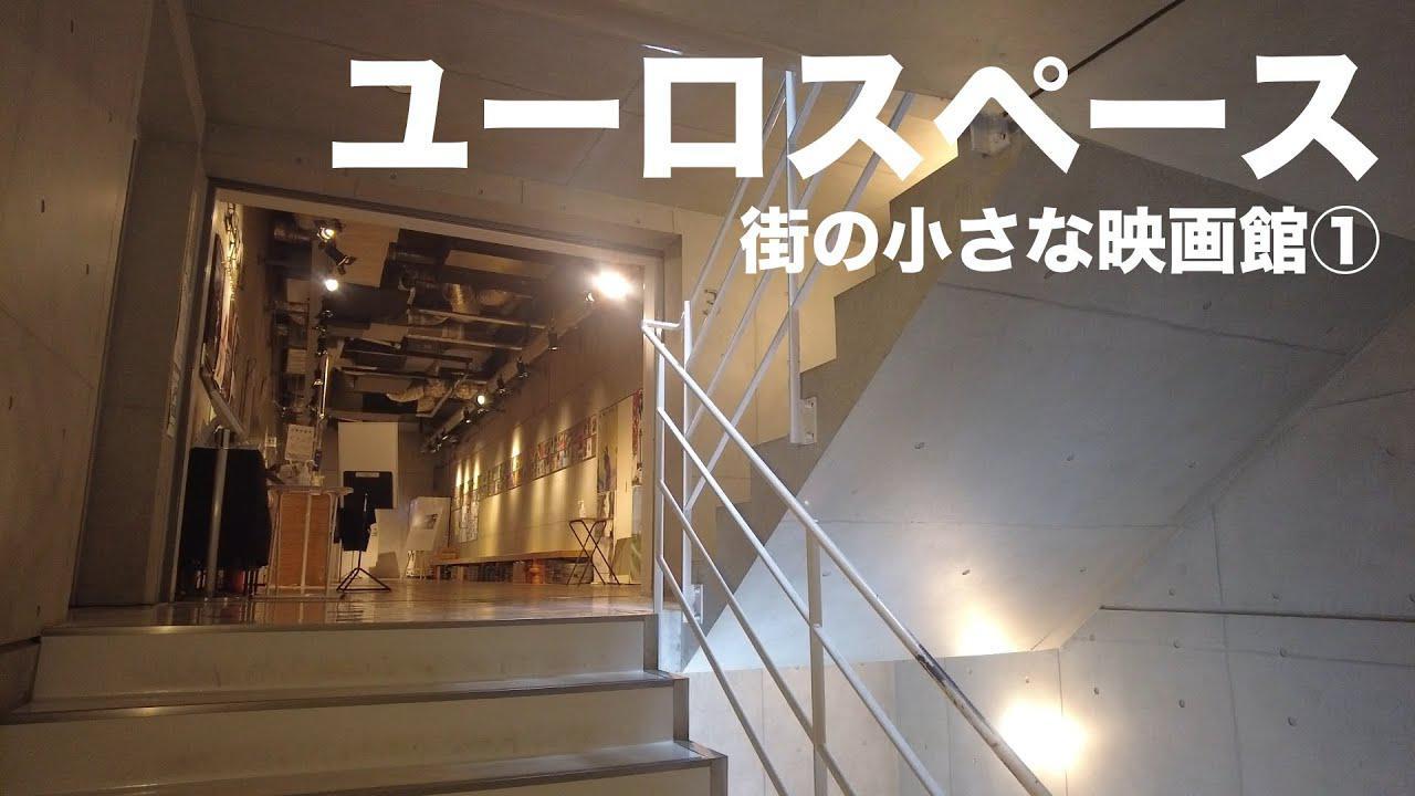 画像: 街の小さな映画館①ユーロスペース youtu.be