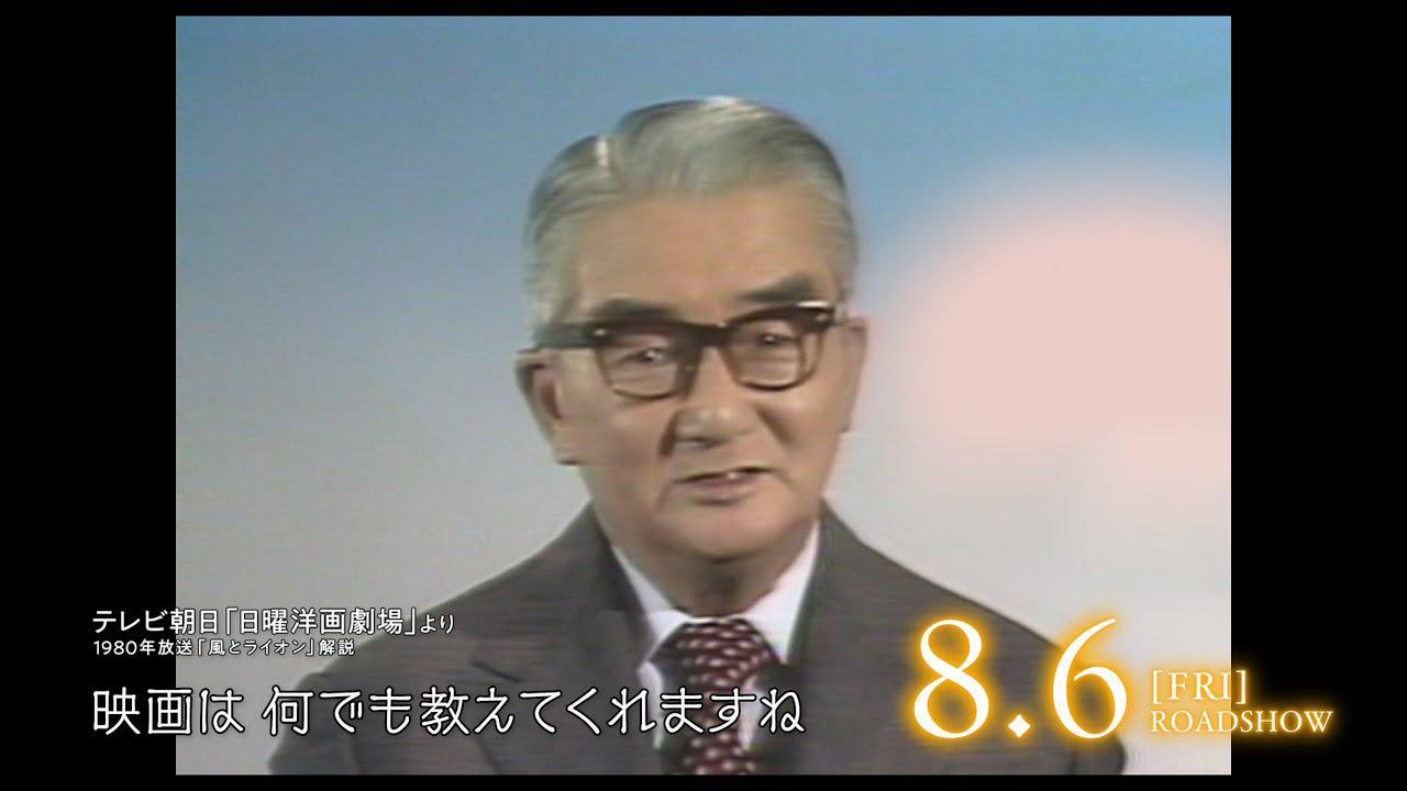 画像: 映画『キネマの神様』【TVCM・コメント編】8月6日(金)全国公開 youtu.be