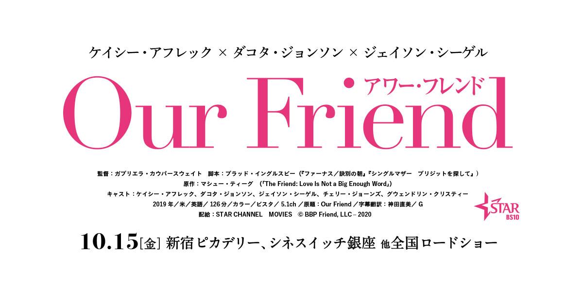 画像: 映画『Our Friend/アワー・フレンド』公式サイト/10月15日(金)公開