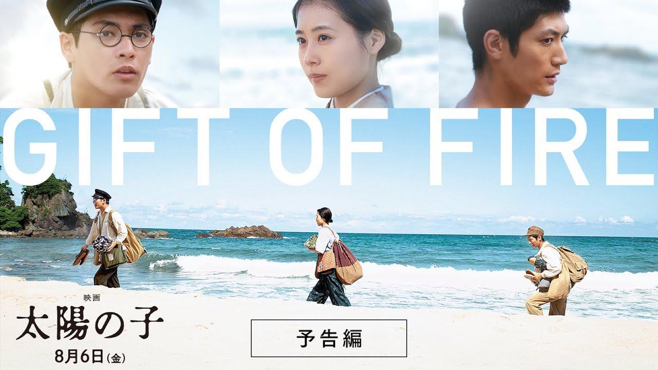 画像: 『映画 太陽の子』予告編 2021年8月6日(金)公開 youtu.be