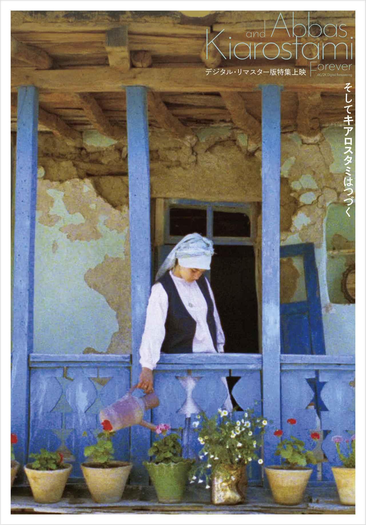 画像2: イラン映画の巨匠アッバス・キアロスタミ監督 生誕 81 年、没後5年を記念して、 世界中で愛される、ジグザグ道三部作を中心に、 初期の珠玉の名作がスクリーンによみがえる。