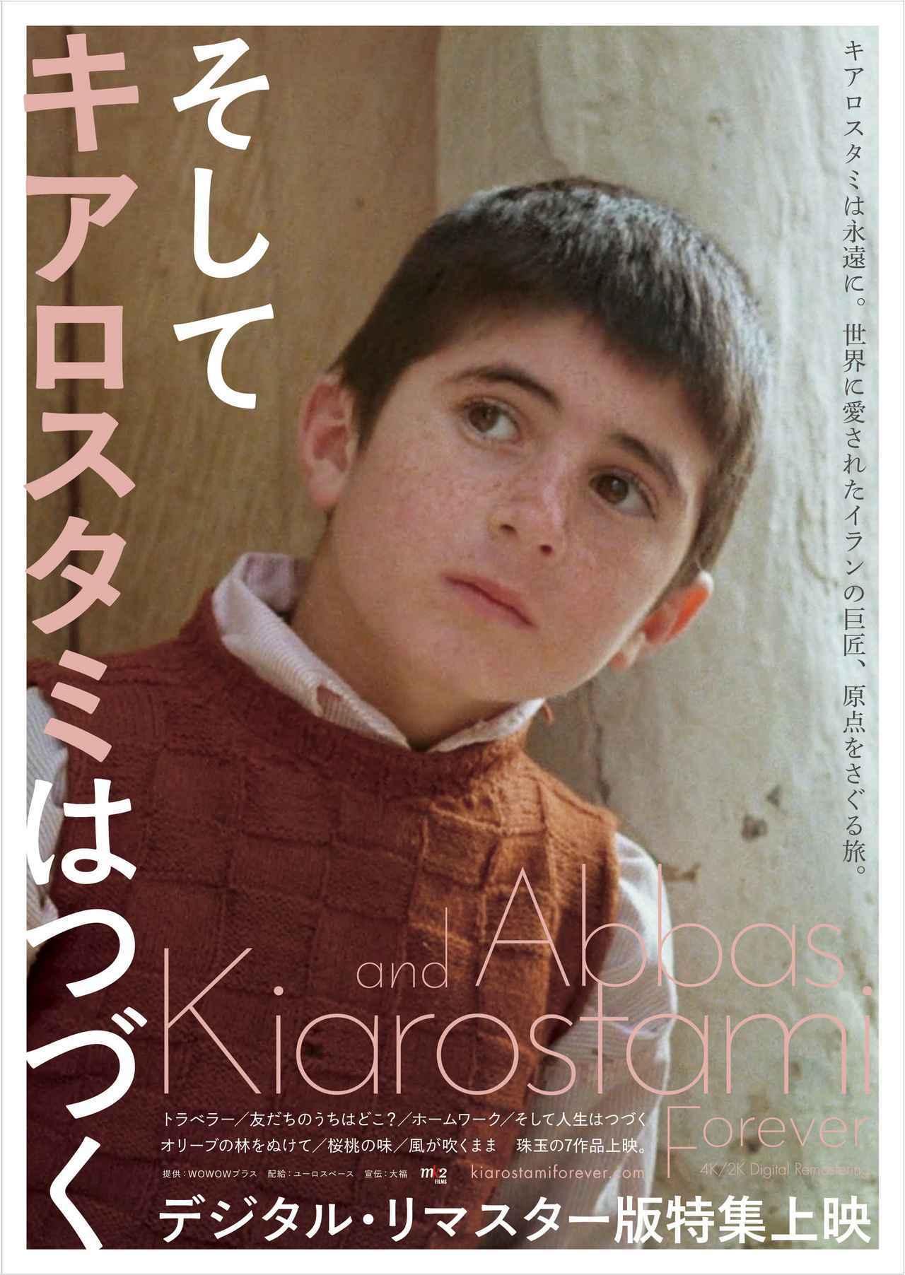 画像1: イラン映画の巨匠アッバス・キアロスタミ監督 生誕 81 年、没後5年を記念して、 世界中で愛される、ジグザグ道三部作を中心に、 初期の珠玉の名作がスクリーンによみがえる。