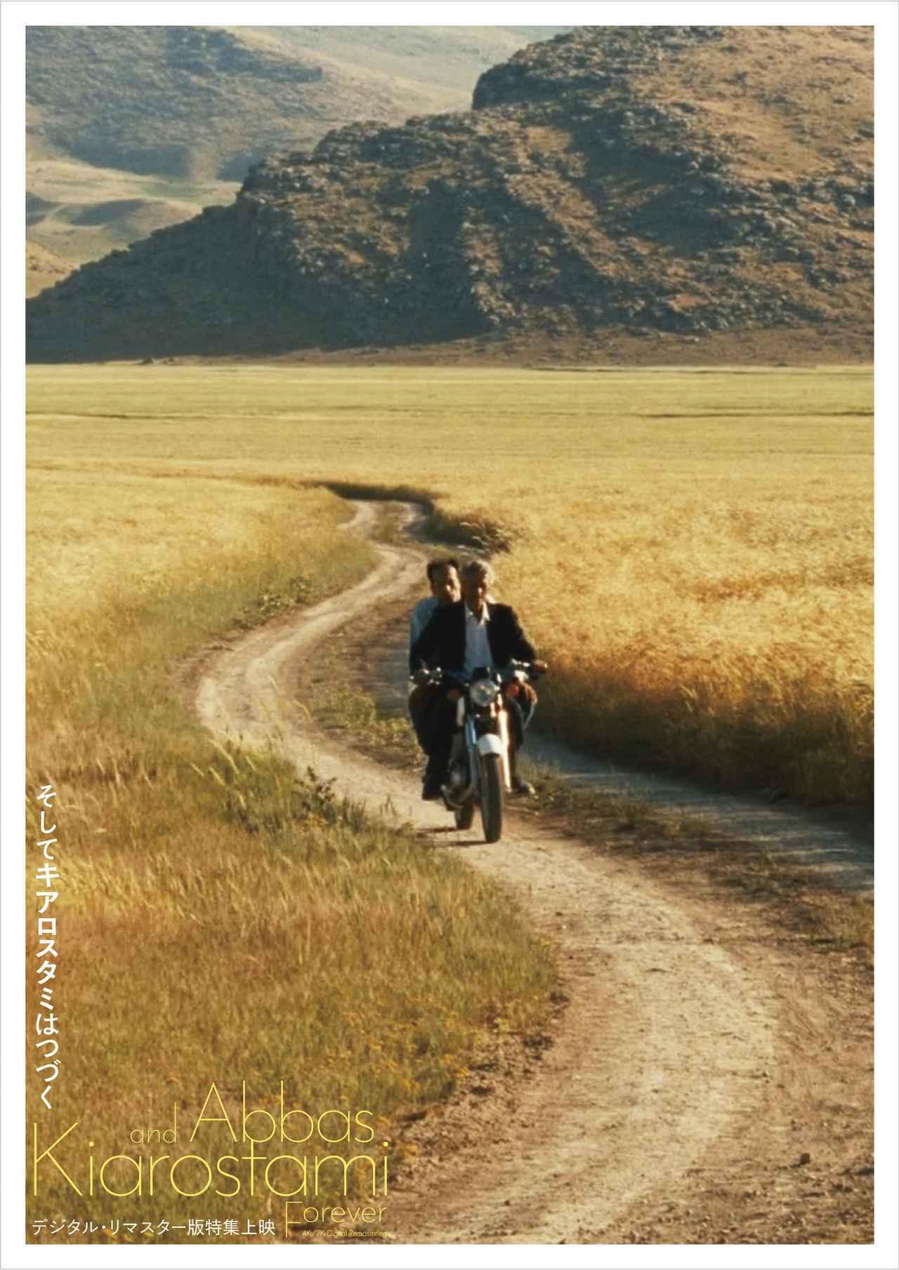 画像3: イラン映画の巨匠アッバス・キアロスタミ監督 生誕 81 年、没後5年を記念して、 世界中で愛される、ジグザグ道三部作を中心に、 初期の珠玉の名作がスクリーンによみがえる。