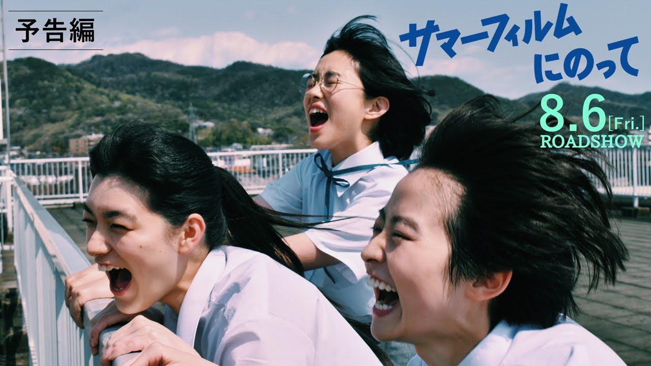 画像: 8月6日(金)公開『サマーフィルムにのって』本予告 youtu.be