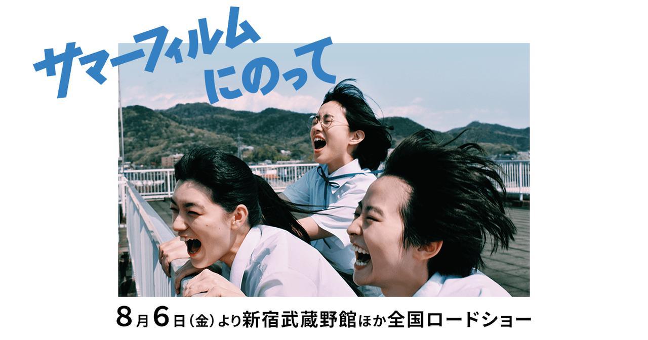 画像: 映画『サマーフィルムにのって』公式サイト|2021年8月6日(金)より新宿武蔵野館、渋谷ホワイトシネクイントほか全国公開