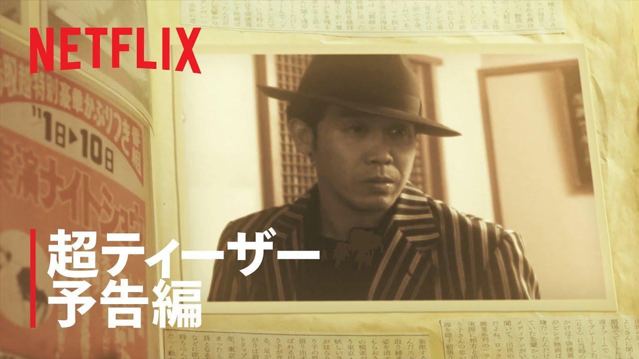 画像: 『浅草キッド』超ティーザー予告編 - Netflix www.youtube.com