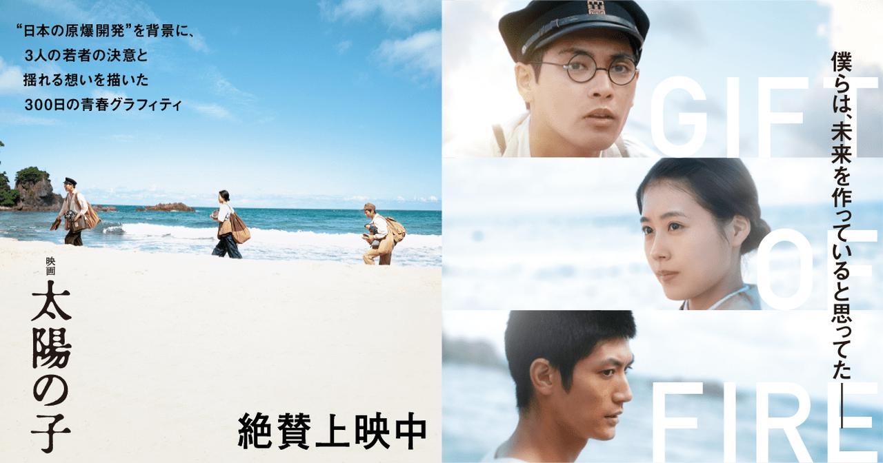 画像: 『映画 太陽の子』公式サイト