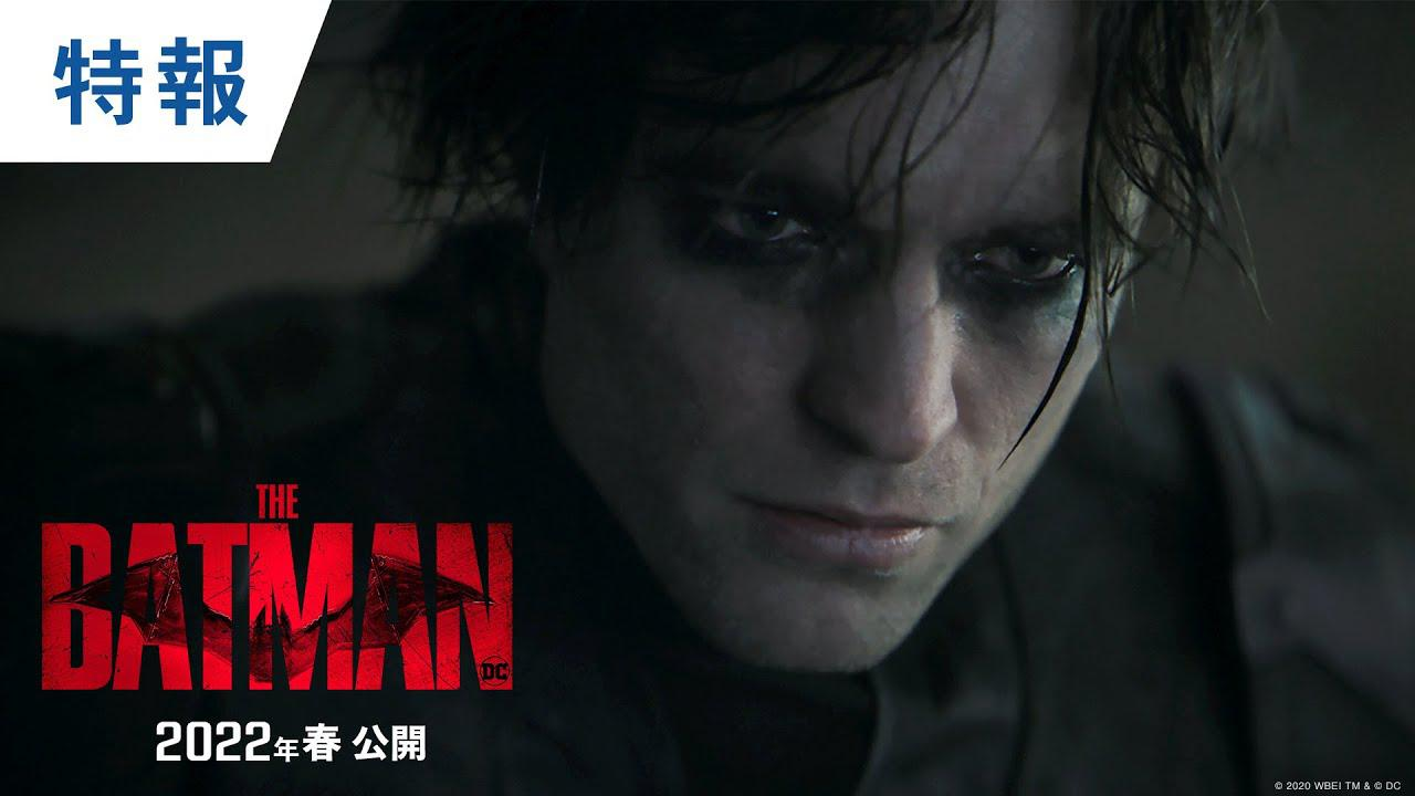 画像: 映画『THE BATMAN-ザ・バットマン-』特報 2022年春公開 youtu.be