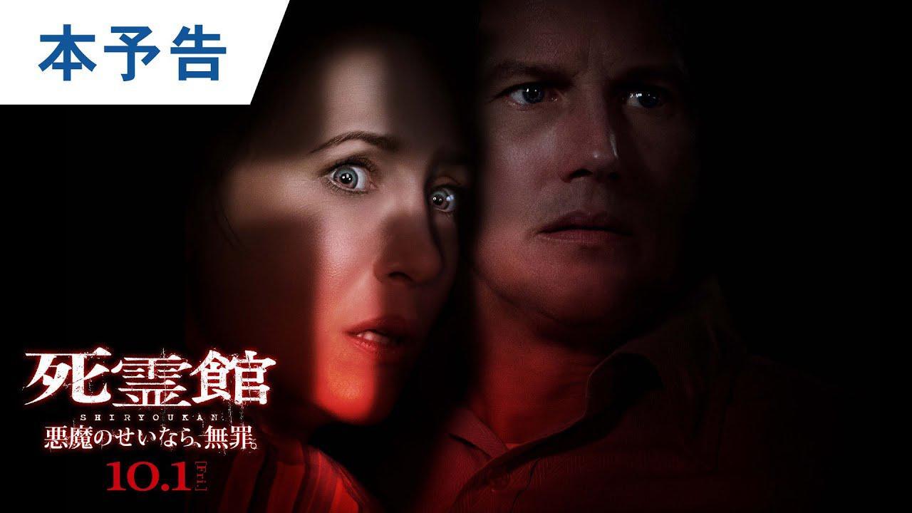 画像: 映画『死霊館 悪魔のせいなら、無罪。』本予告 2021年10月1日(金)全国公開 youtu.be