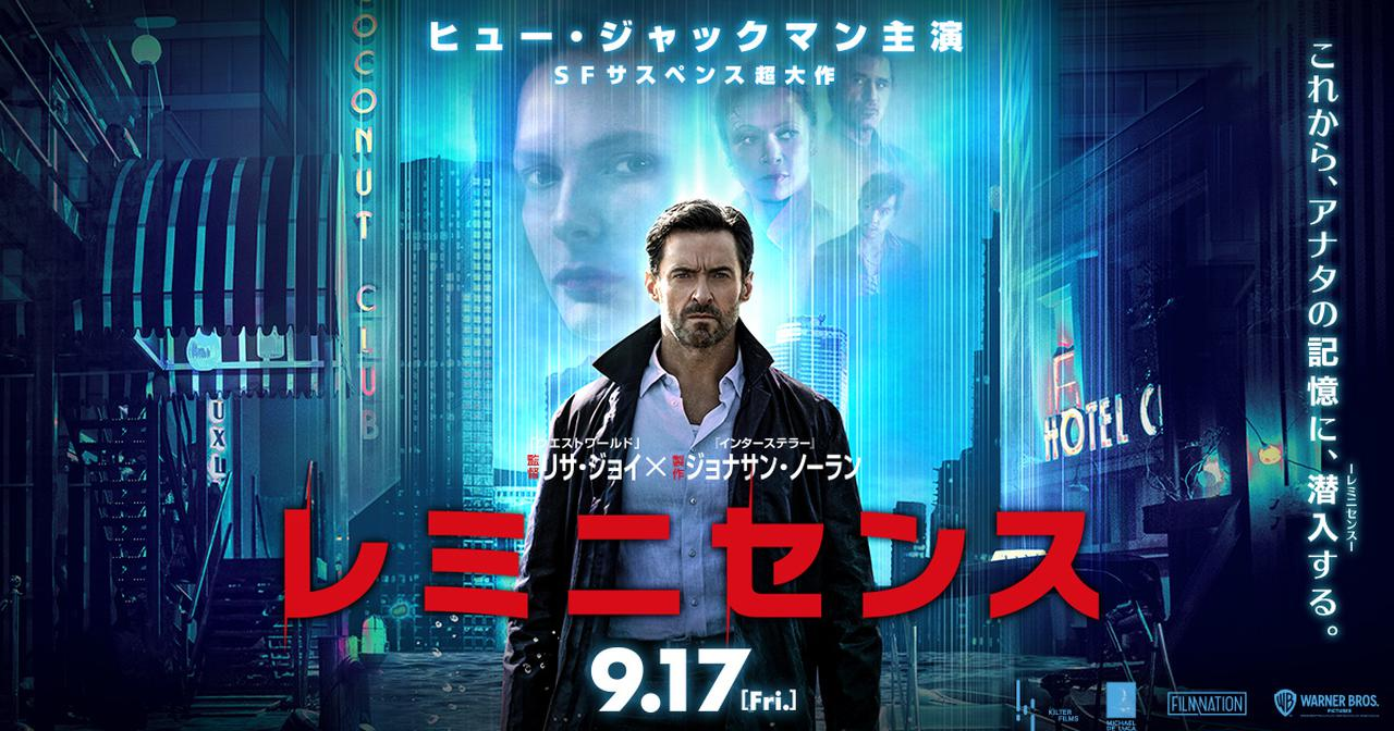 画像: 映画『レミニセンス』オフィシャルサイト 9月17日(金)公開