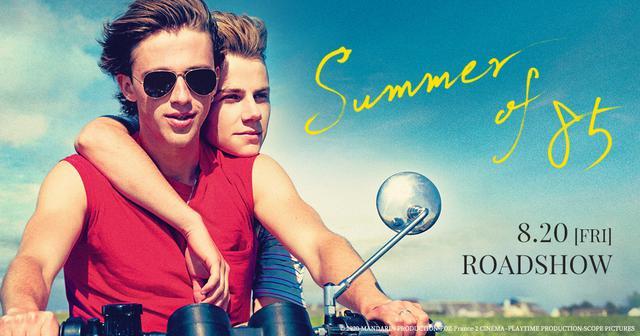 画像: 映画『Summer of 85』公式サイト