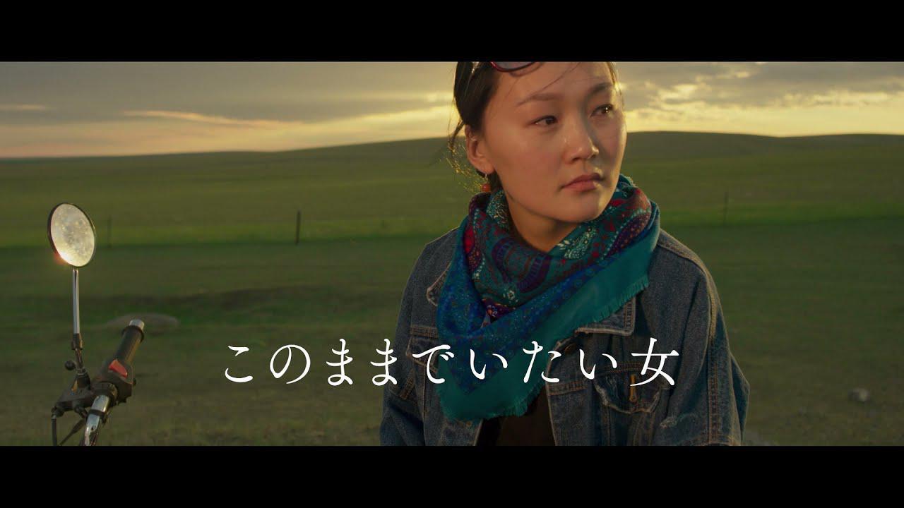 画像: 【公式】映画『大地と白い雲』予告編 8月21日(土)より岩波ホールほか全国順次公開! youtu.be
