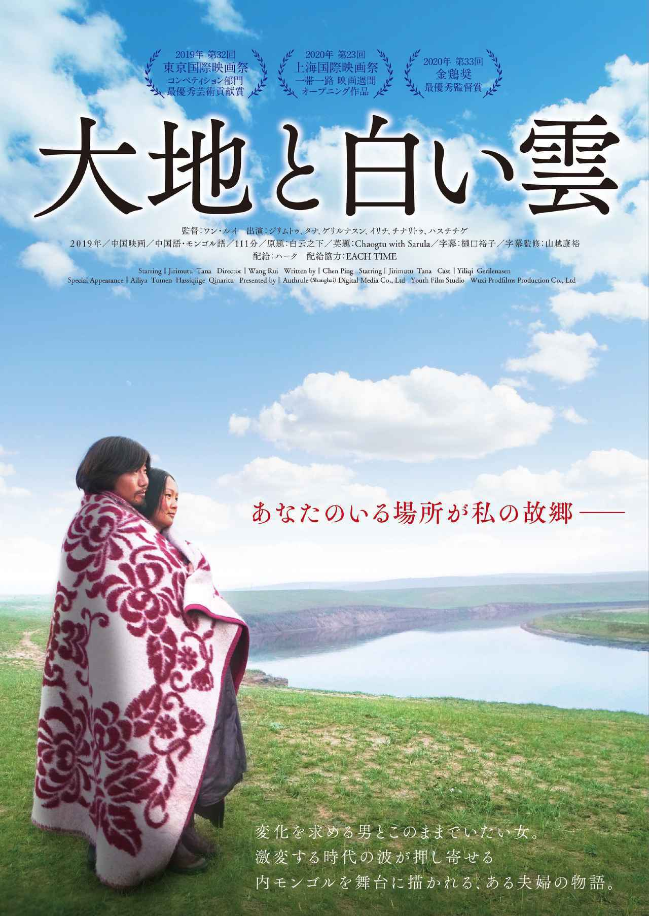 画像1: ©2019 Authrule (Shanghai) Digital Media Co.,Ltd, Youth Film Studio All Rights Reserved.