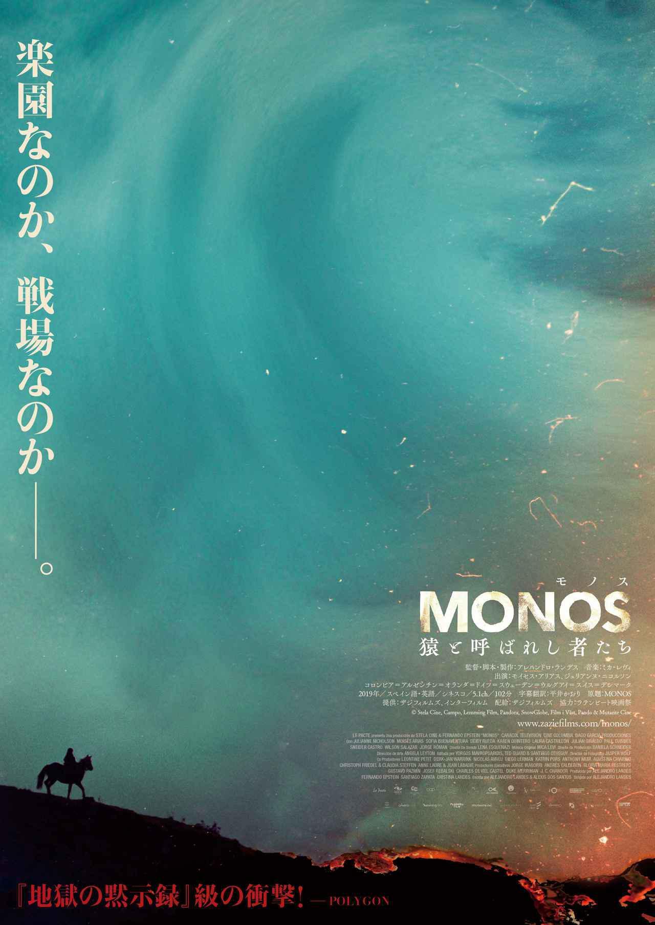 画像2: © Stela Cine, Campo, Lemming Film, Pandora, SnowGlobe, Film i Väst, Pando & Mutante Cine