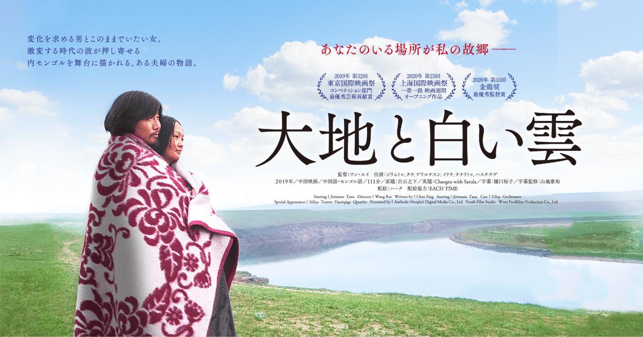 画像: 映画『大地と白い雲』公式サイト