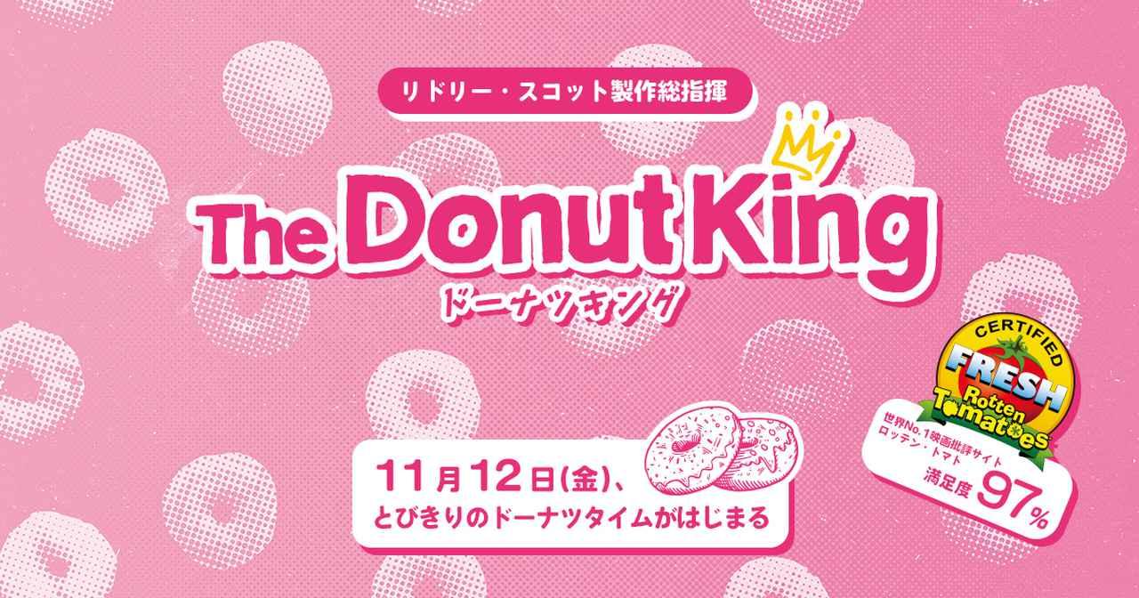 画像: 11月22日(金)公開!『ドーナツキング』公式サイト