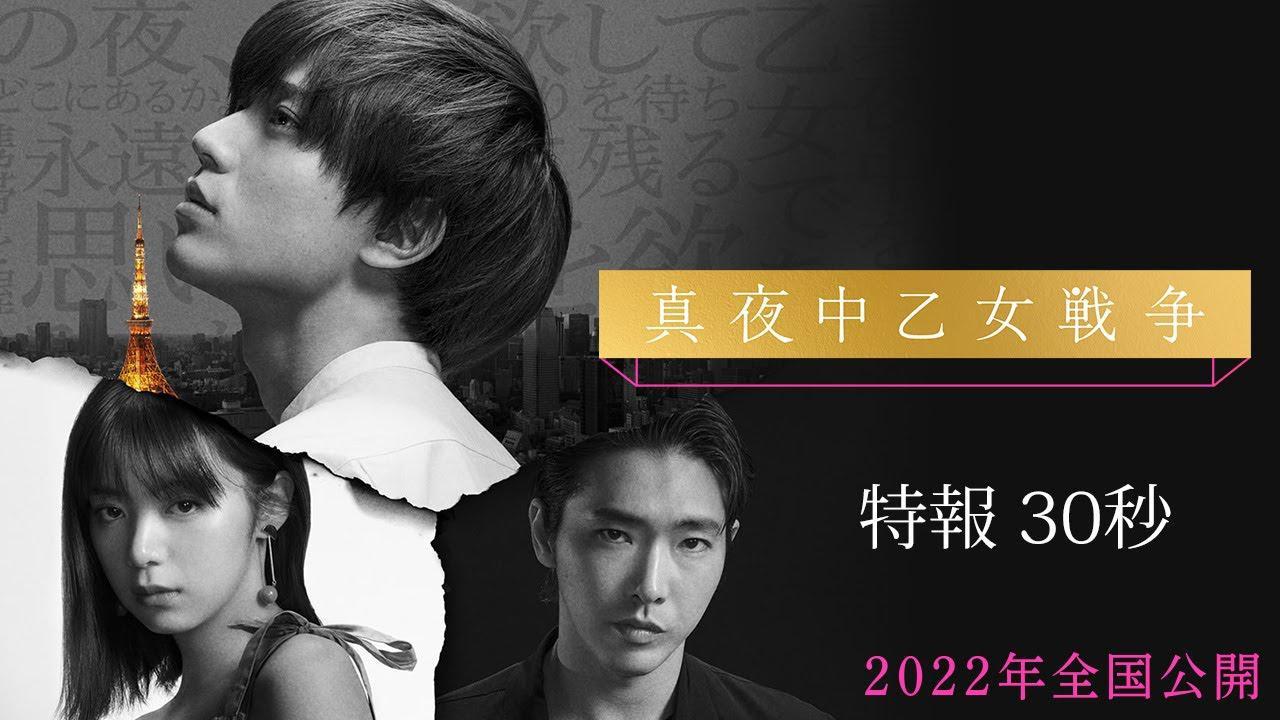 画像: 映画『真夜中乙女戦争』特報30秒【2022年全国公開】 youtu.be