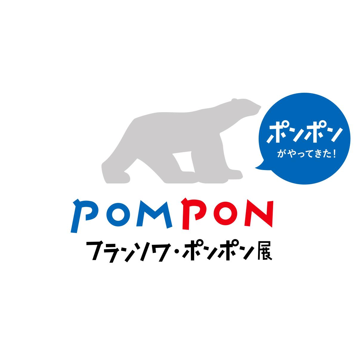 画像: フランソワ・ポンポン展 〜動物を愛した彫刻家〜 公式サイト|François Pompon Exhibition