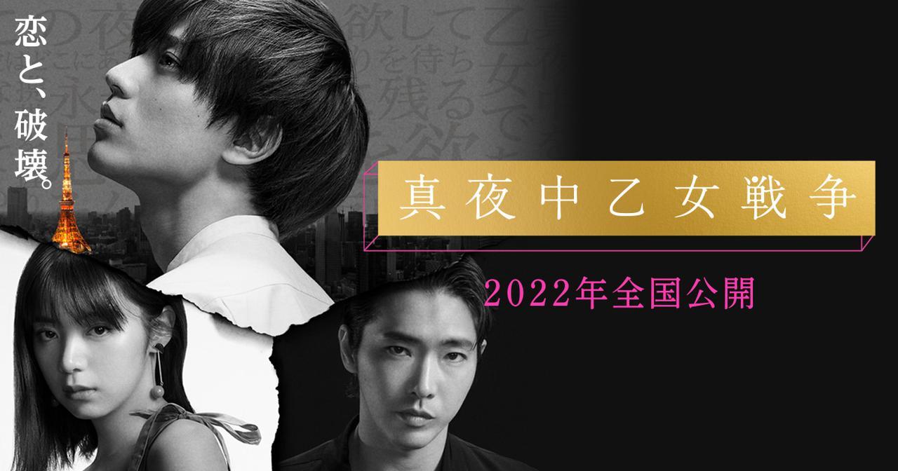 画像: 映画『真夜中乙女戦争』公式サイト