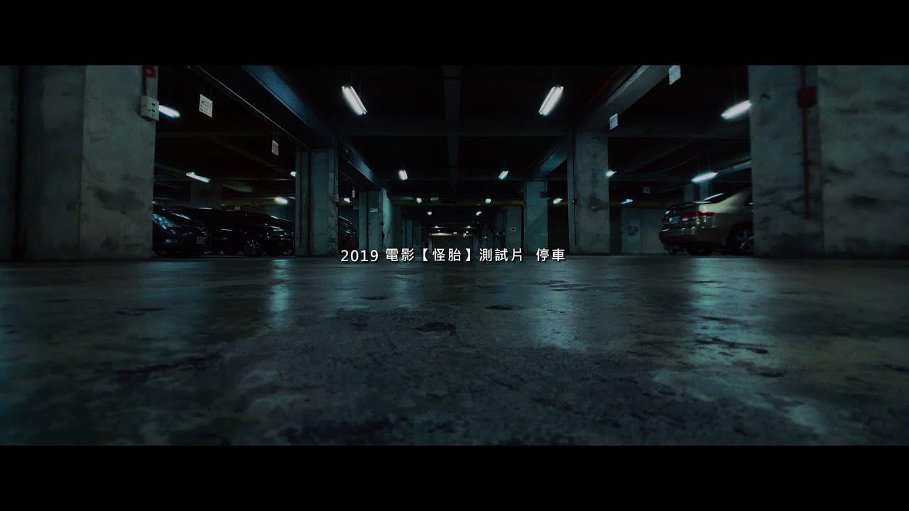 画像: 『恋の病 〜潔癖なふたりのビフォーアフター〜』パイロット版『駐車』(日本語字幕入り) youtu.be