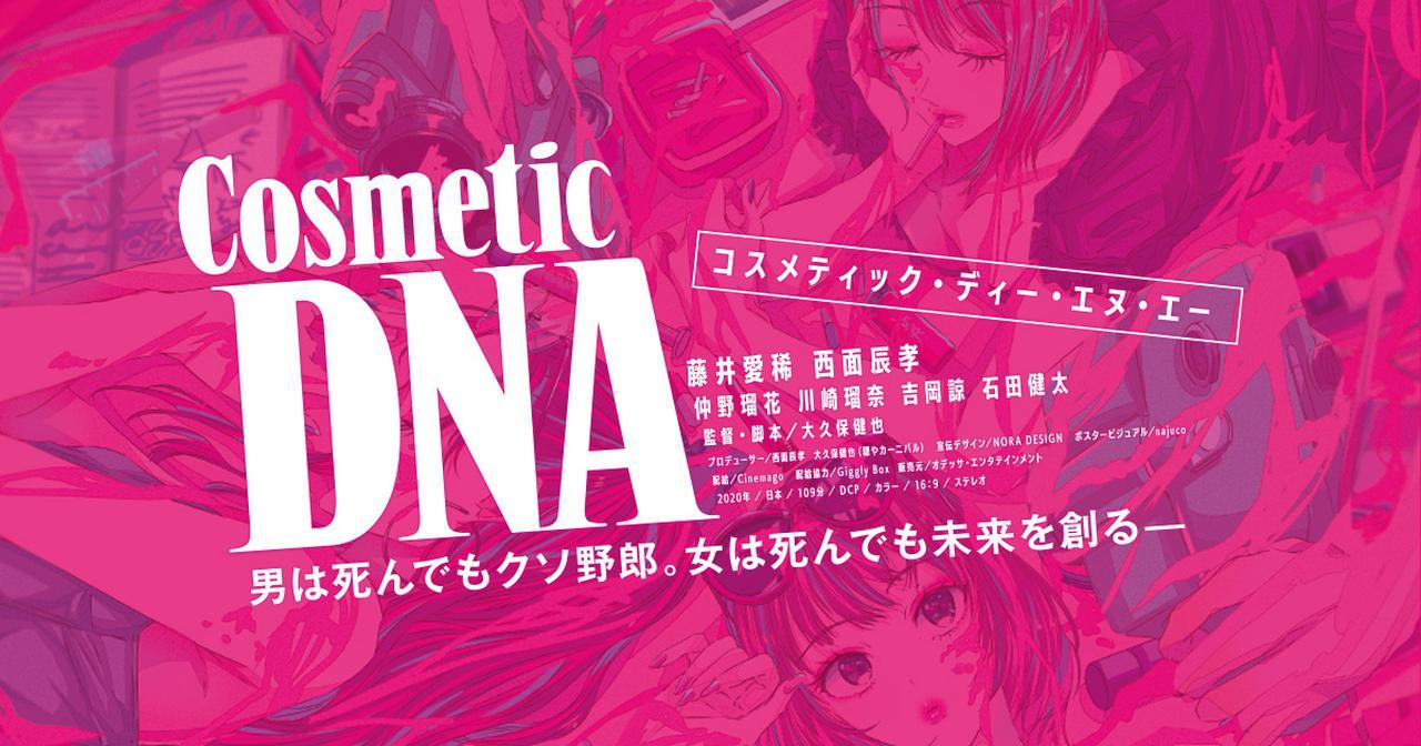 画像: 映画『Cosmetic DNA』公式サイト