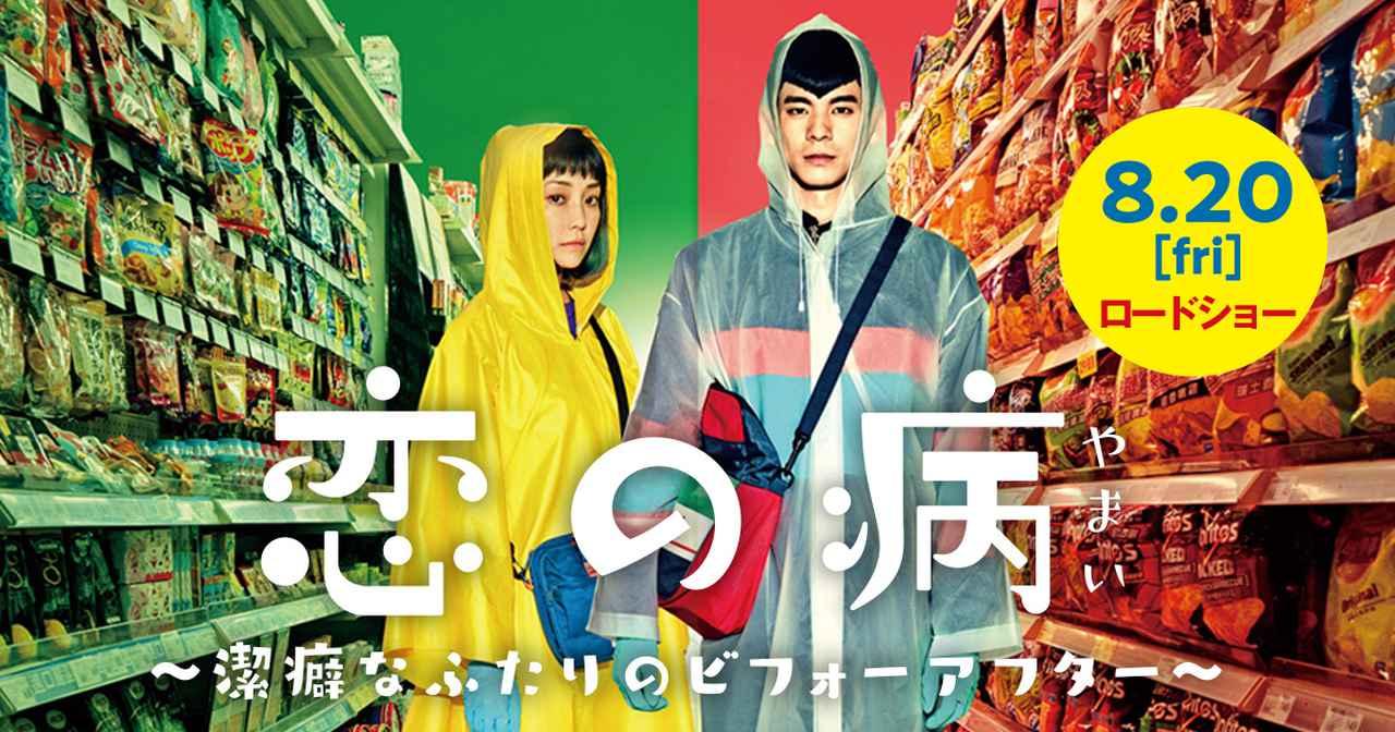 画像: 映画『恋の病』オフィシャルサイト