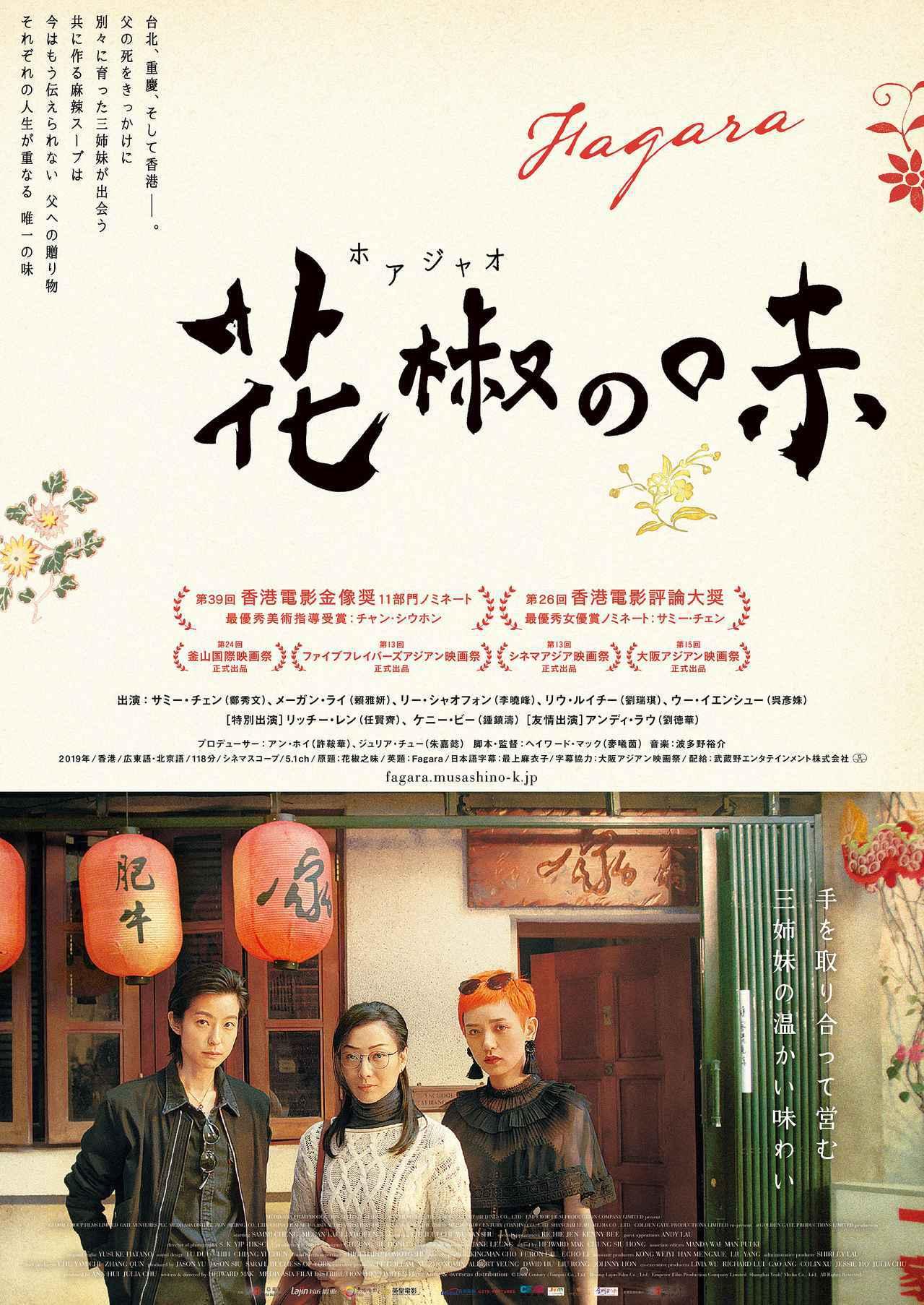 画像1: アン・ホイがプロデュース!香港、台北、重慶---別々の土地で育ち、父の死で、初めてお互いの存在を知った三姉妹の、ピリッとしびれる感動物語『花椒の味』予告公開!