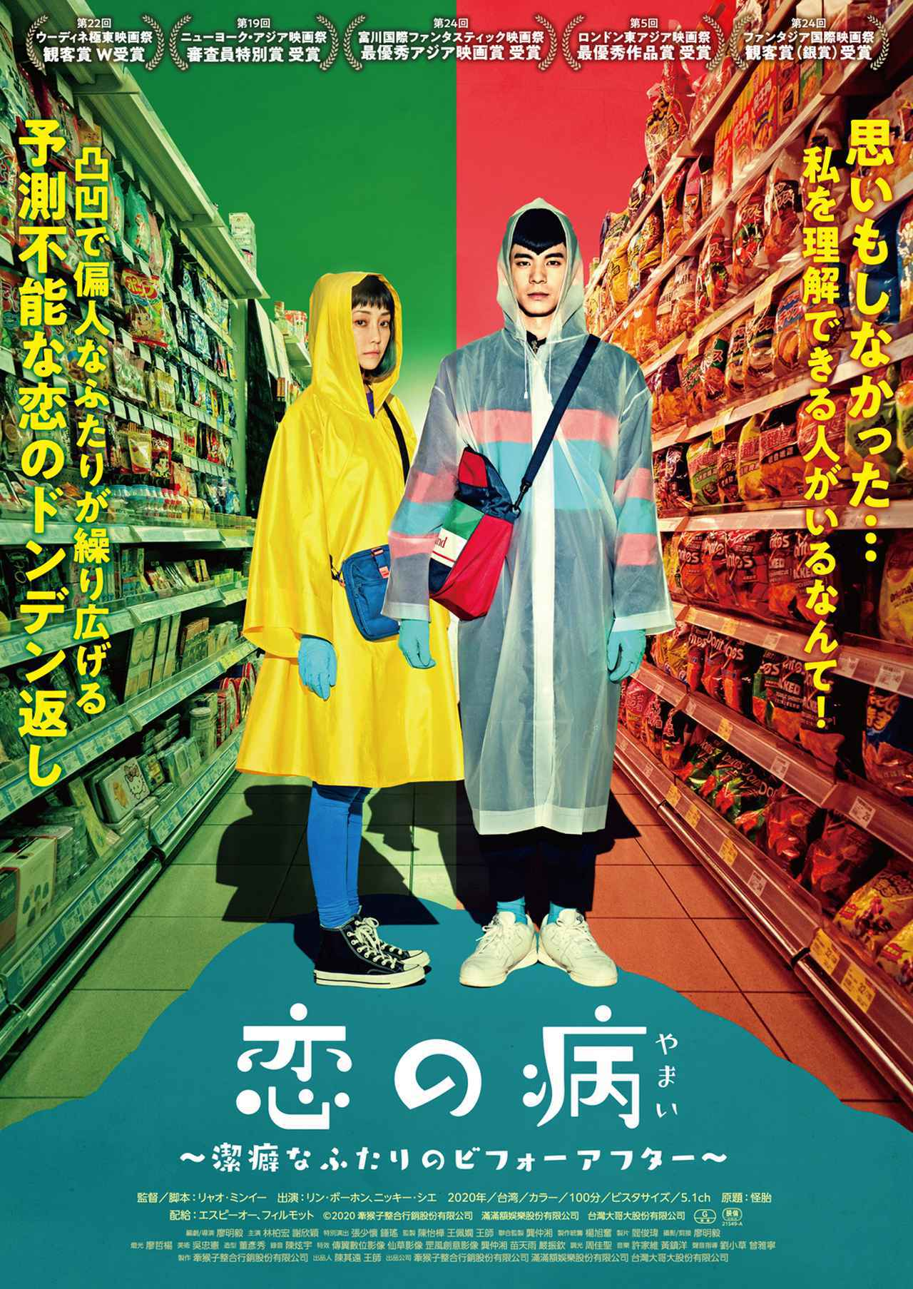 画像1: ©2020 Activator Marketing Company / MAN MAN ER CO., LTD / Taiwan Mobile Co., Ltd.