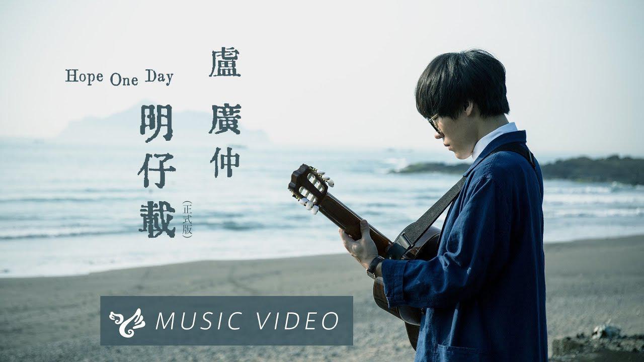 画像: 盧廣仲 Crowd Lu 【明仔載 Hope One Day (正式版 Full Version)】Official Music Video (花甲大人轉男孩電影推廣曲) youtu.be
