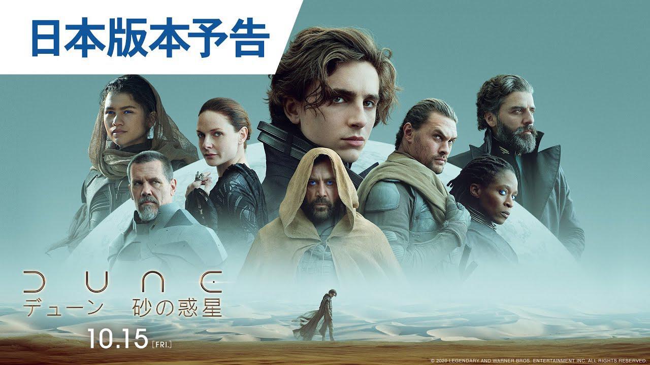 画像: 映画『DUNE/デューン 砂の惑星』日本版本予告 2021年10月15日(金)全国公開 youtu.be