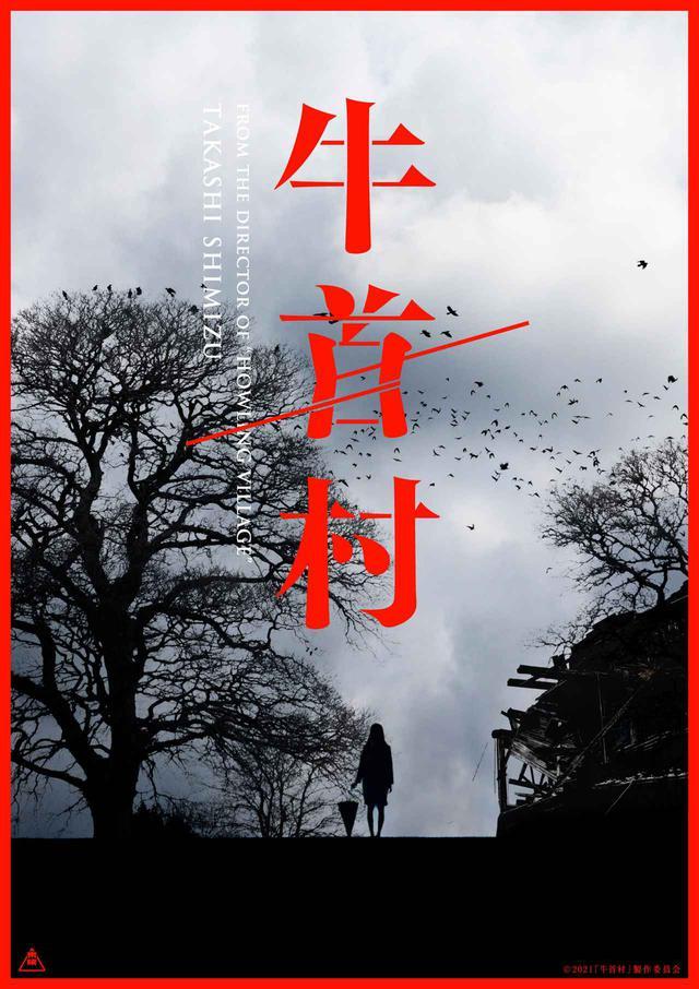 画像1: たった6秒なのにとってもめちゃ怖い!Kōki, 主演映画「恐怖の村」シリーズ第3弾『牛首村』より戦慄のホラー映像3種が解禁!