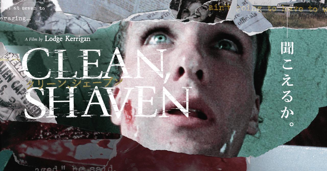画像: 映画『クリーン、シェーブン』公式サイト