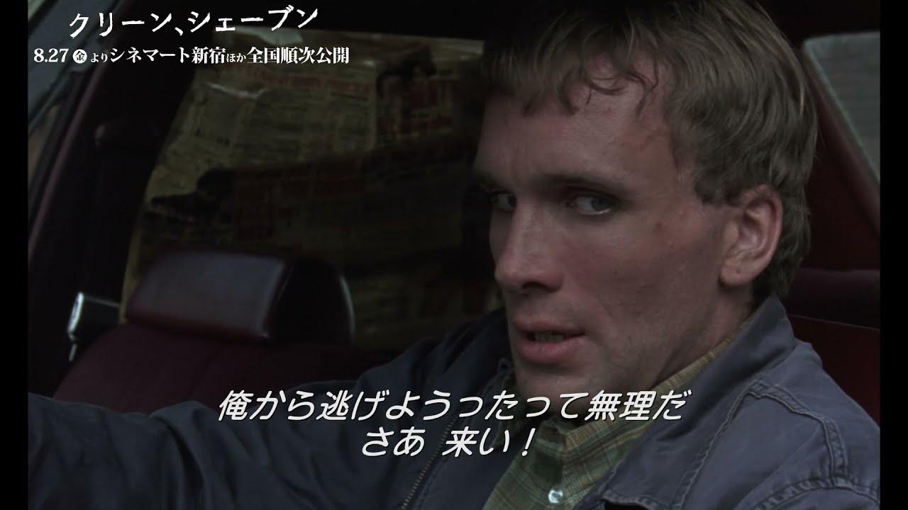画像: 映画『クリーン、シェーブン』本編映像 youtu.be