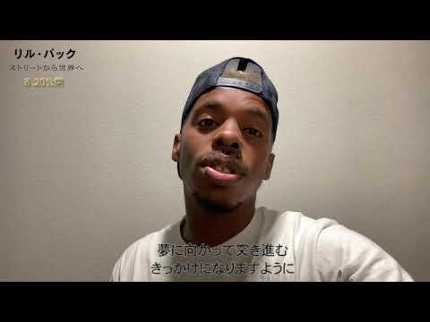 画像: 8/20(金)公開『リル・バック ストリートから世界へ』リル・バックから「感謝の動画」が到着! youtu.be