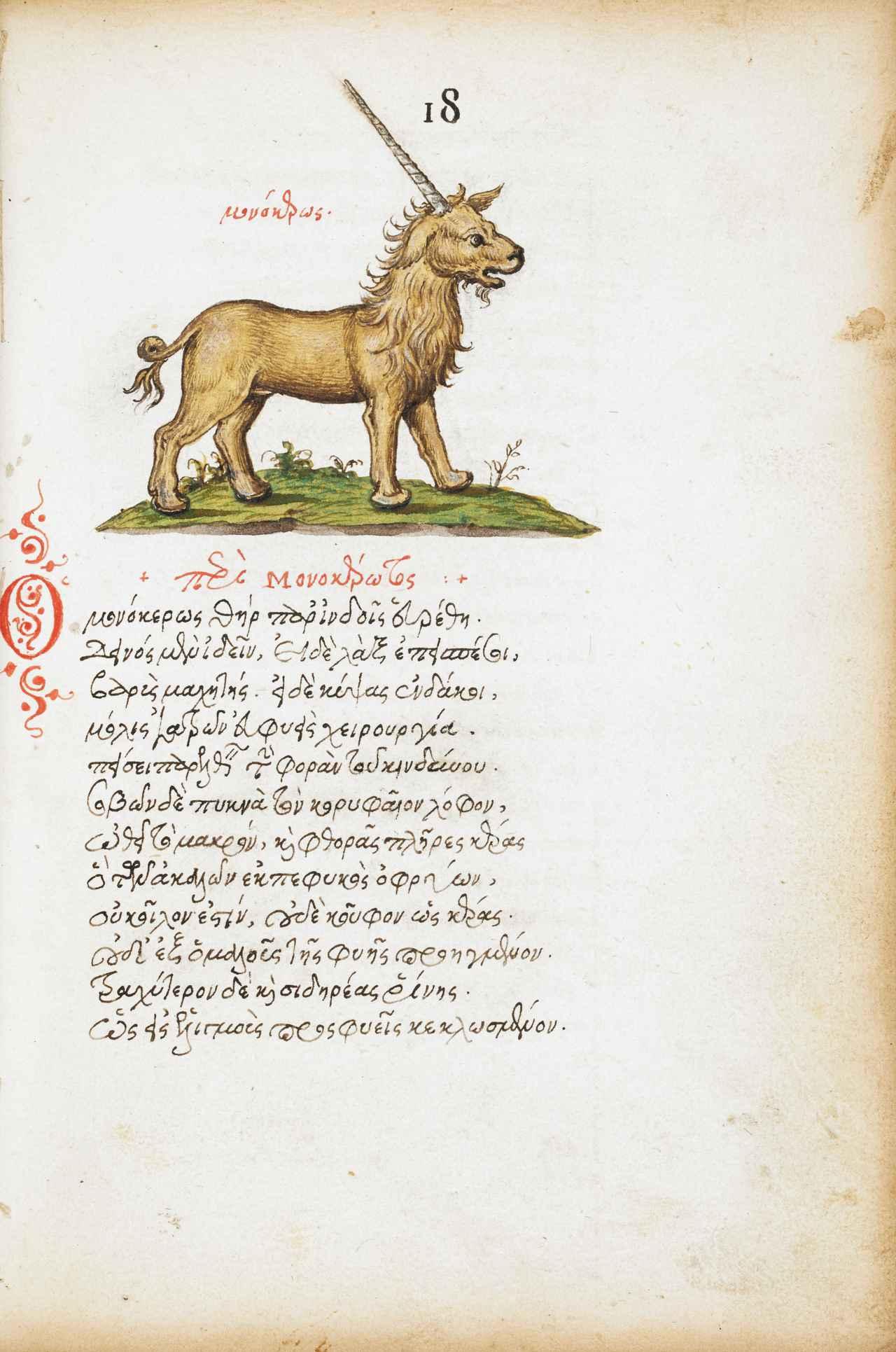 画像: マヌエル・フィレス『動物の性質について』 16世紀 大英図書館蔵 ©British Library Board