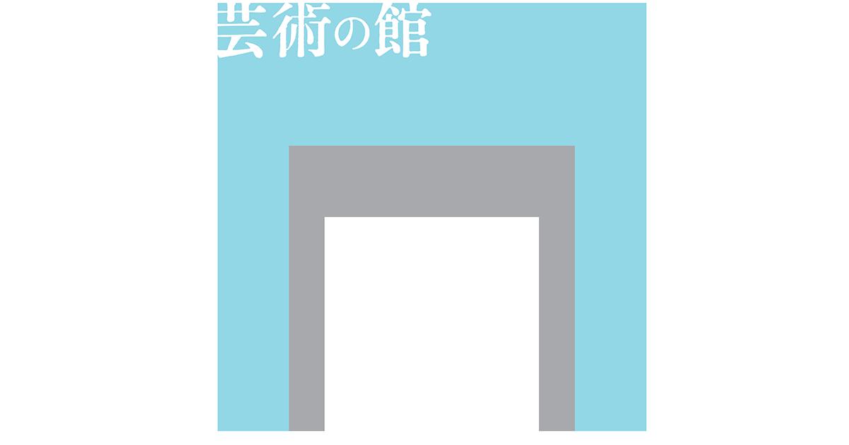画像: 兵庫県立美術館 - HYOGO PREFECTURAL MUSEUM OF ART artm 芸術の館 神戸