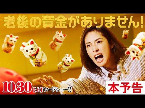 画像: 映画『老後の資金がありません!』本予告  10月30日(土)公開 youtu.be
