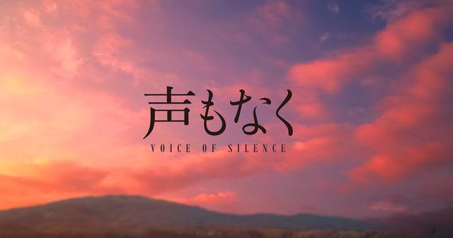 画像: 映画『声もなく』公式サイト
