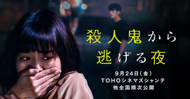 画像: 映画『殺人鬼から逃げる夜』 公式サイト