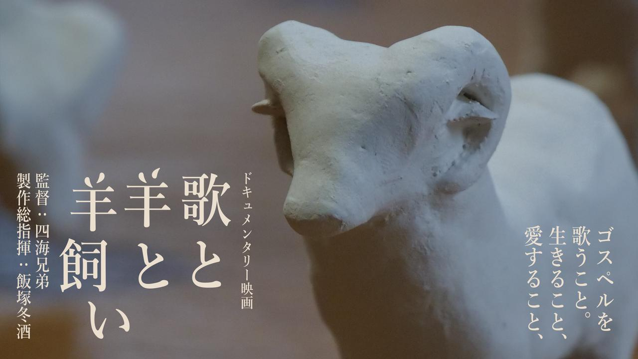 画像: ドキュメンタリー映画|歌と羊と羊飼い
